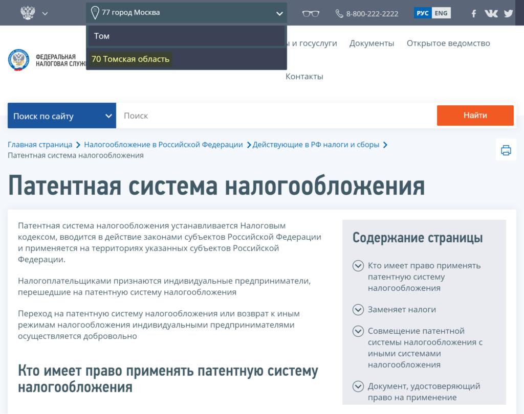 patentnaya-sistema-nalogooblozheniya-nyuansy-2