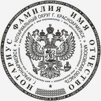 pechat-notariusa-3-obzor-8821909
