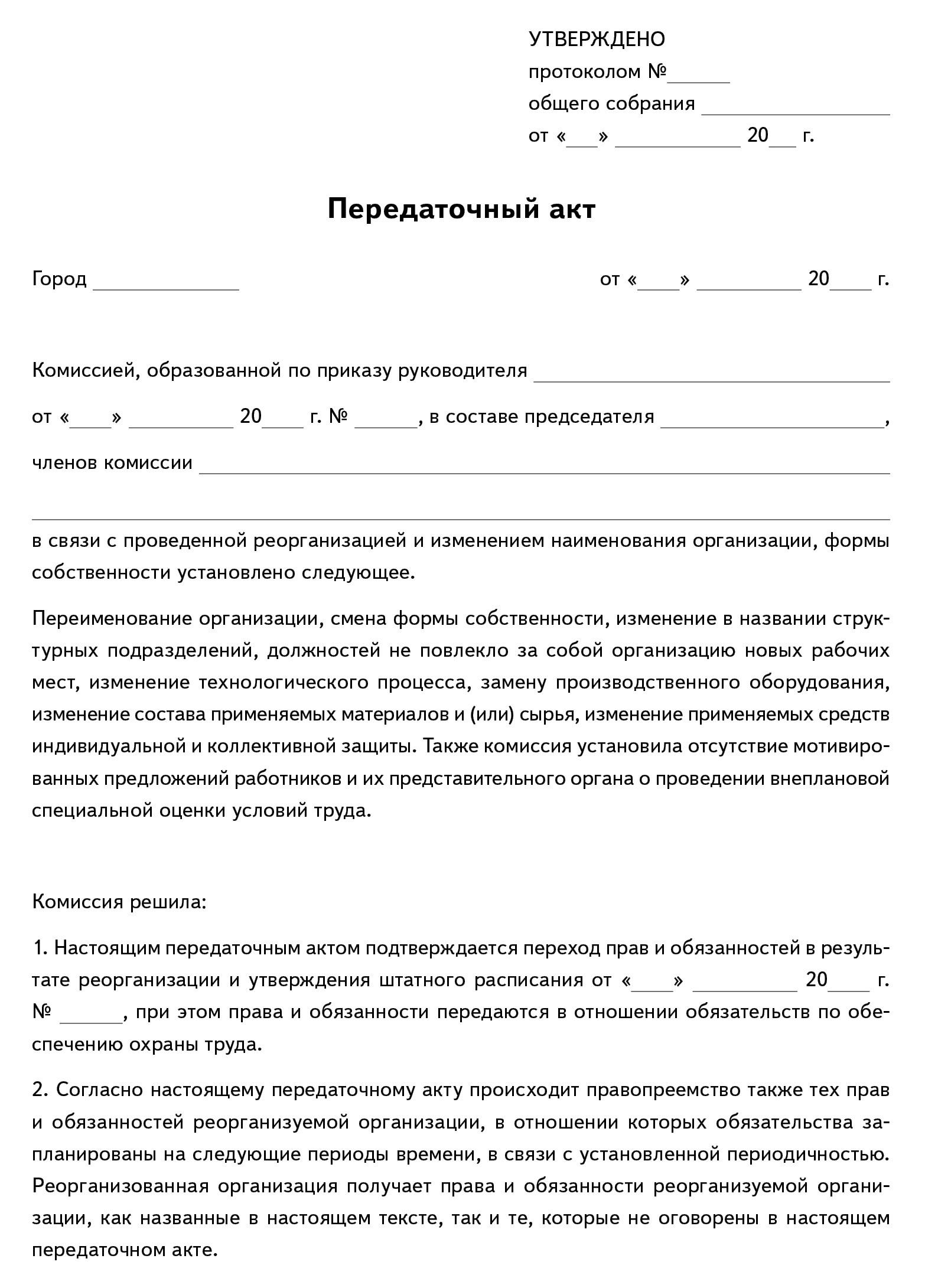 pereobuchat-li-po-ohrane-truda-rukovoditelej-esli-kompaniya-smenila-nazvanie-2