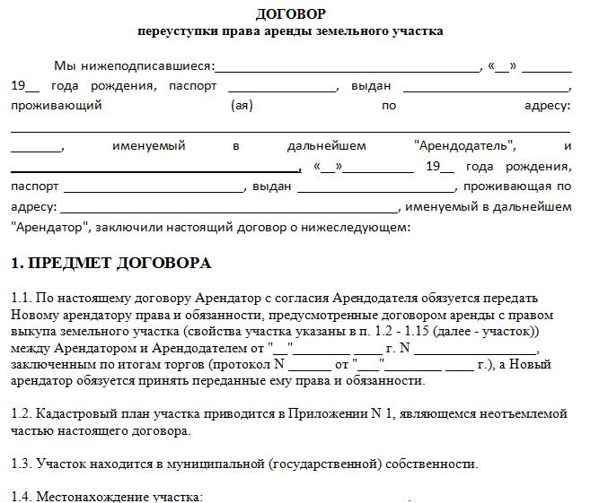 pereustupka-prava-arendy-zemelnogo-uchastka-2