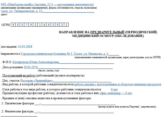 periodicheskij-medosmotr-2