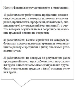 pochemu-vygodno-deklarirovanie-uslovij-truda-2