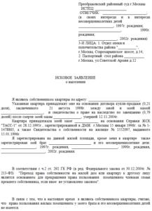 polnaya-proczedura-vypiski-iz-kvartiry-2