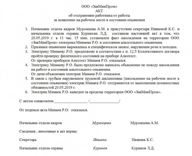 poryadok-otstraneniya-ot-raboty-v-sluchae-poyavleniya-rabotnika-v-sostoyanii-alkogolnogo-ili-narkoticheskogo-opyaneniya-2