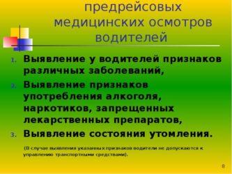 poryadok-provedeniya-predrejsovogo-osmotra-2
