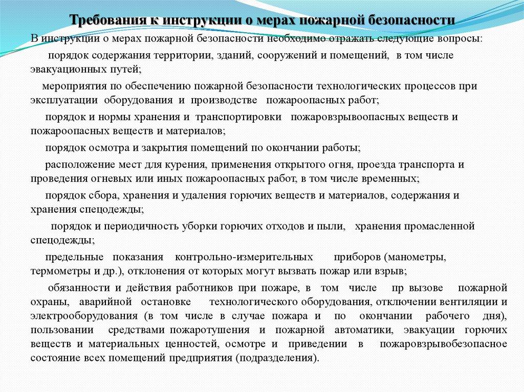 poryadok-soderzhaniya-territorij-zdanij-sooruzhenij-i-pomeshhenij-v-tom-chisle-evakuaczionnyh-vyhodov-2