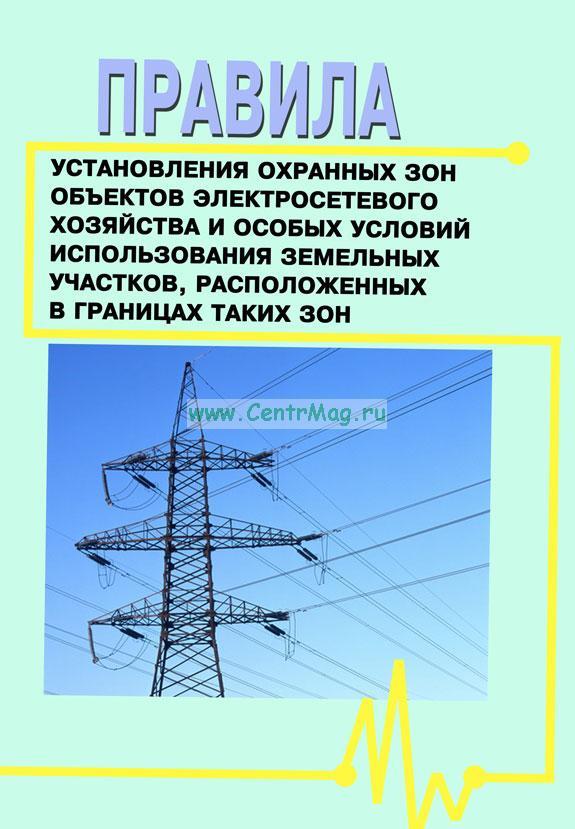 poryadok-ustanovleniya-ohrannyh-zon-obektov-elektrosetevogo-hozyajstva-osobye-usloviya-ispolzovaniya-zemelnyh-uchastkov-raspolozhennyh-v-predelah-ohrannyh-zon-2