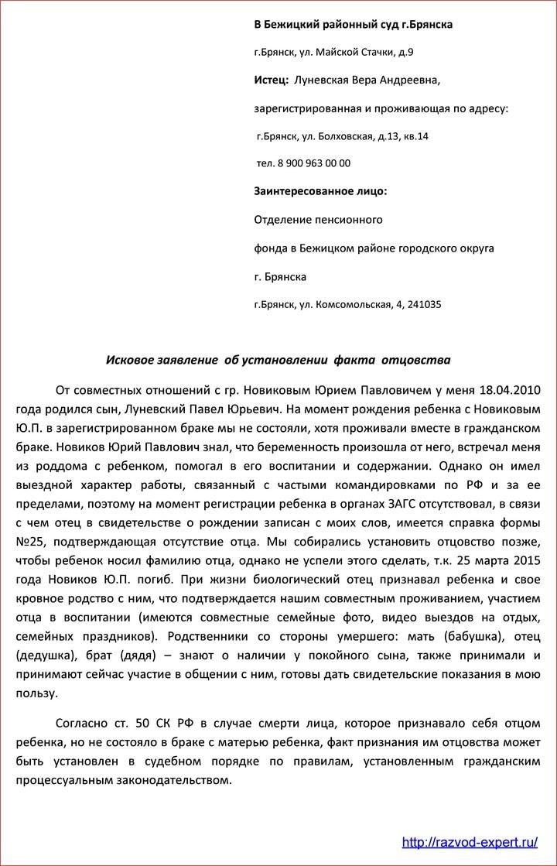 poryadok-ustanovleniya-otczovstva-posle-smerti-otcza-3