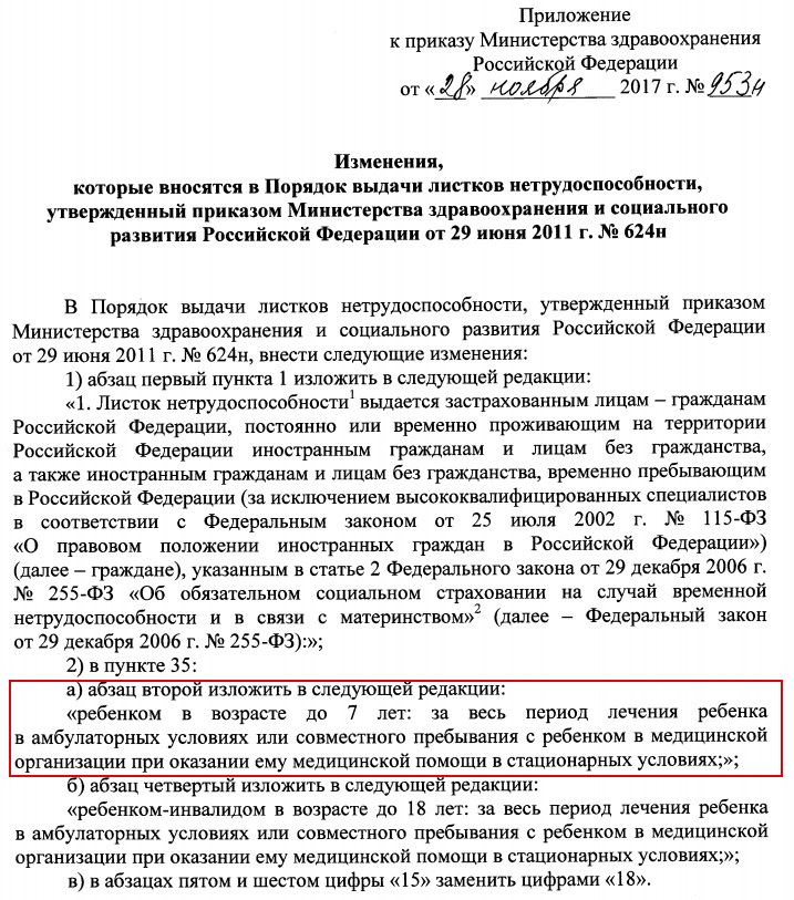 poryadok-vydachi-bolnichnyh-listov-2