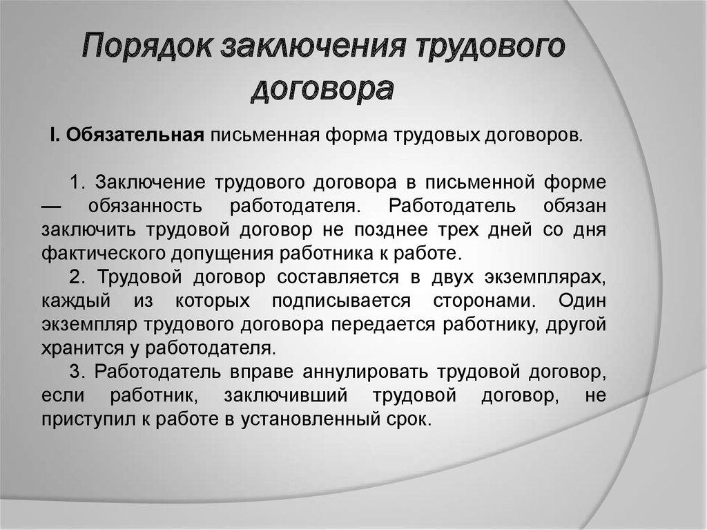 poryadok-zaklyucheniya-trudovogo-dogovora-2