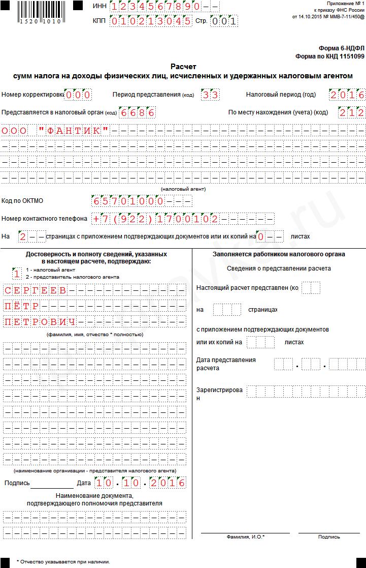 poryadok-zapolneniya-stroki-020-formy-6-ndfl-2