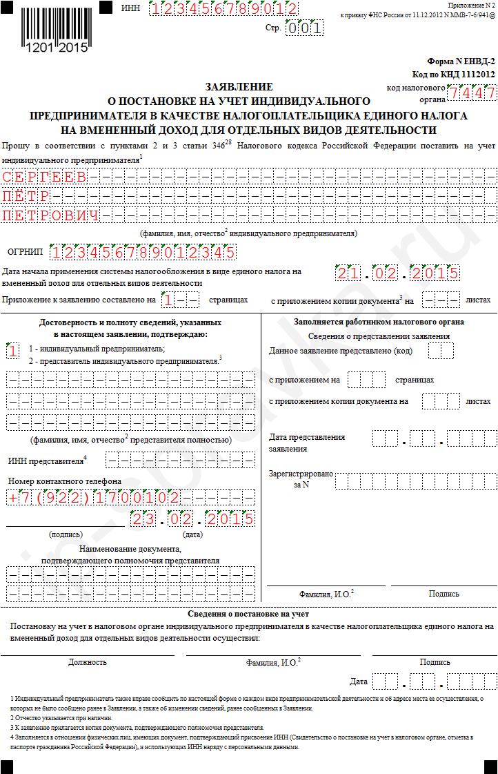 postanovka-na-uchet-pri-envd-zayavlenie-2