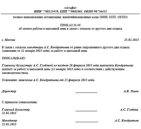 povyshennaya-oplata-polozhena-tolko-za-vremya-fakticheski-otrabotannoe-v-vyhodnoj-ili-prazdnik-2
