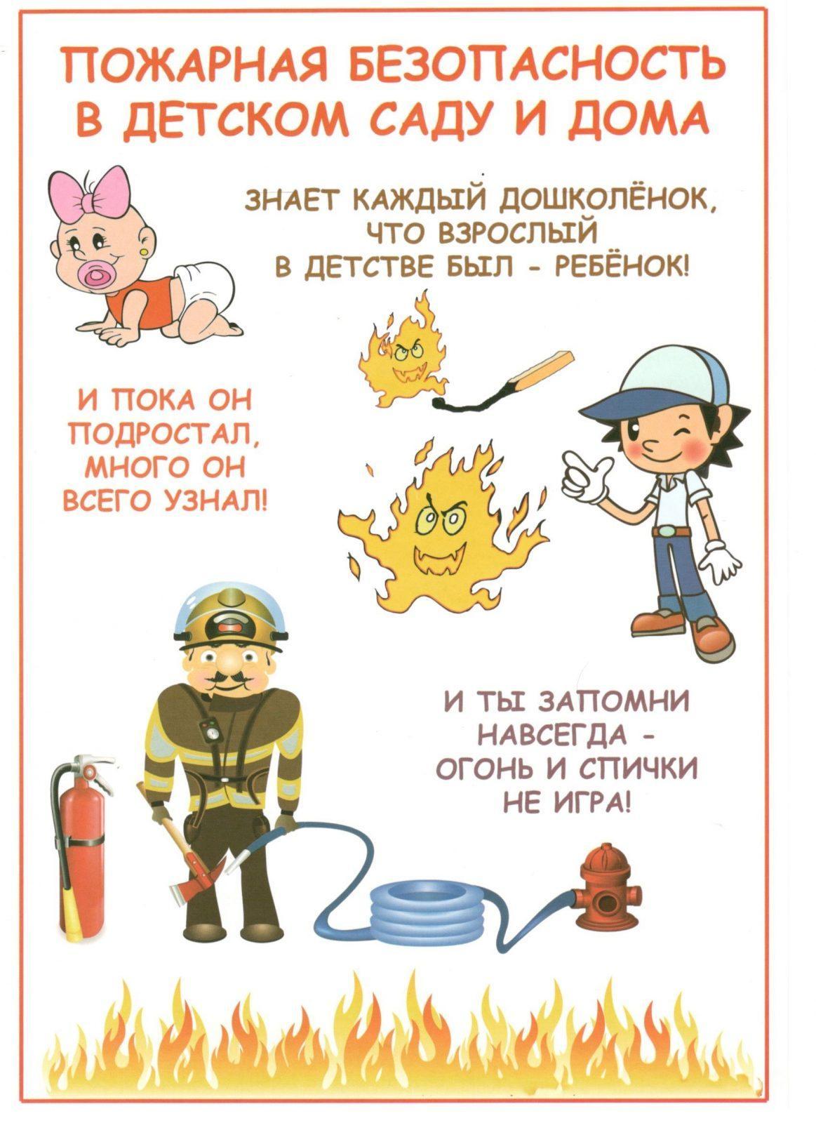 pozharnaya-bezopasnost-v-detskom-sadu-2
