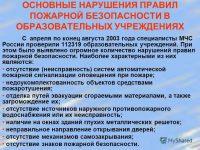 pozharnaya-bezopasnost-v-obrazovatelnyh-uchrezhdeniyah-2