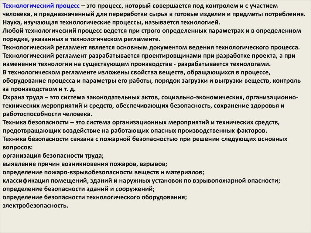 pozharnaya-opasnost-tehnologicheskih-proczessov-i-mery-profilaktiki-2