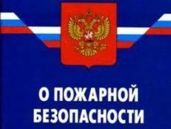 prava-i-obyazannosti-grazhdan-v-oblasti-pozharnoy-bezopasnosti-250x188-4202711