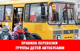pravila-organizovannoj-perevozki-gruppy-detej-avtobusami-2