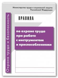 pravila-po-ohrane-truda-pri-rabote-s-instrumentami-i-prisposobleniyami-2