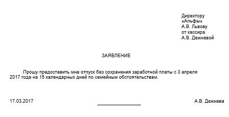 pravila-predostavleniya-otpuska-bez-sohraneniya-zarabotnoj-platy-2