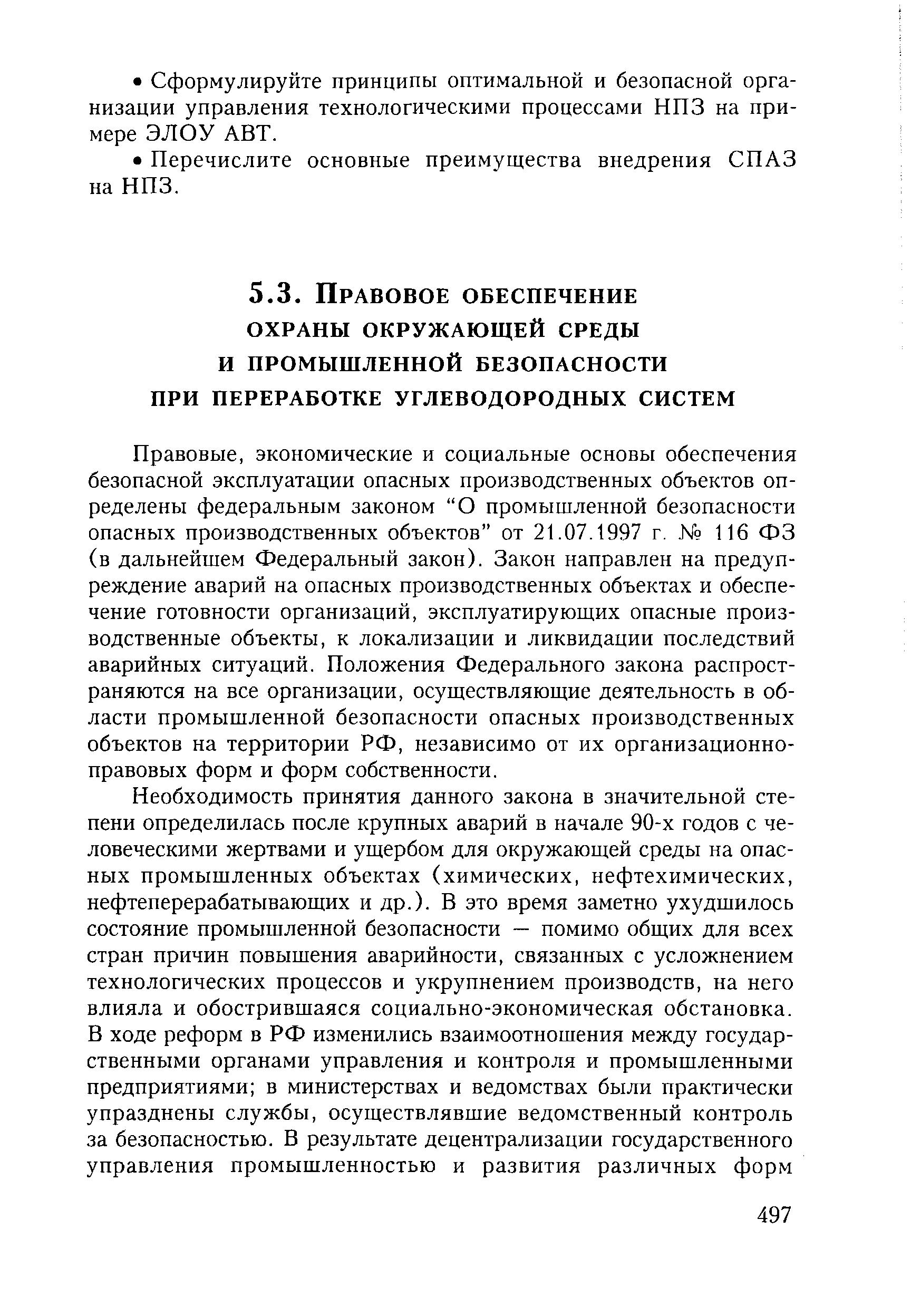 pravovye-ekonomicheskie-i-soczialnye-osnovy-obespecheniya-bezopasnoj-ekspluataczii-opasnyh-proizvodstvennyh-obektov-2