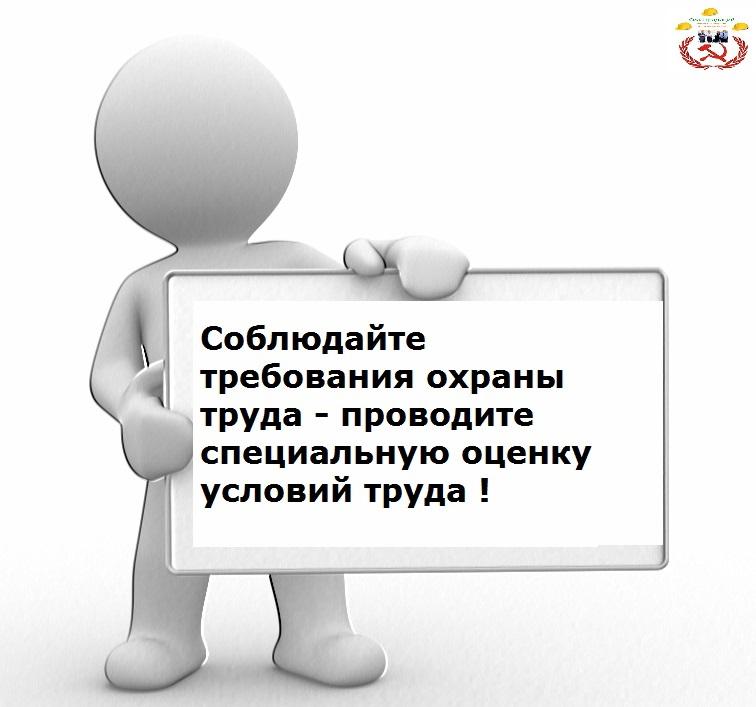 pri-peremeshhenii-rabochego-mesta-iz-odnogo-pomeshheniya-v-drugoe-rabotodatel-zanovo-provodit-speczoczenku-2