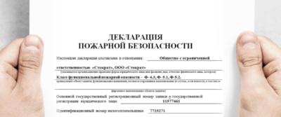 pri-proverke-otsutstvovala-pozharnaya-deklaracziya-chto-eto-takoe-i-kakoe-nakazanie-za-eyo-otsutstvie-2