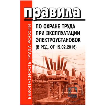 prikaz-ministerstva-truda-i-soczialnoj-zashhity-rf-ot-24-iyulya-2013-g-e28496-328n-ob-utverzhdenii-pravil-po-ohrane-truda-pri-ekspluataczii-elektroustanovok-ne-vstupil-v-silu