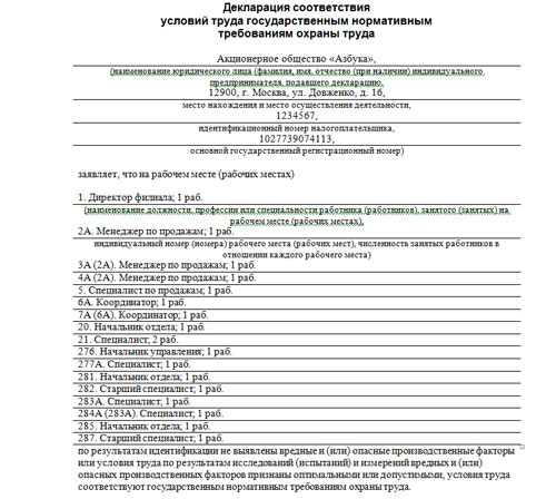 proczedura-deklarirovaniya-sootvetstviya-uslovij-truda-2
