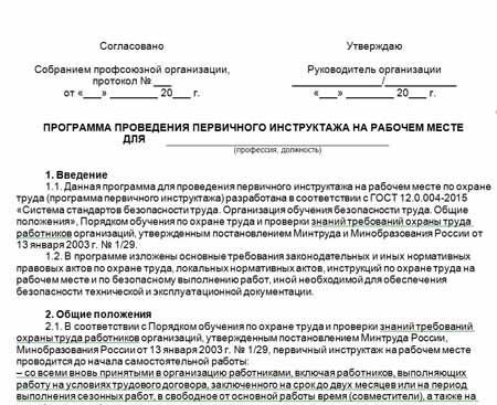 programma-provedeniya-protivopozharnogo-instruktazha-dlya-ofisnyh-sotrudnikov-2