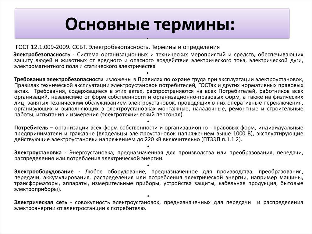 proizvodstvo-rabot-po-elektrobezopasnosti-osnovnye-ponyatiya-2