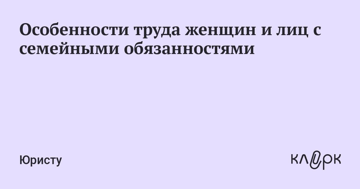rabochee-vremya-beremennyh-zhenshhin-licz-s-semejnymi-obyazannostyami-i-nesovershennoletnih-2