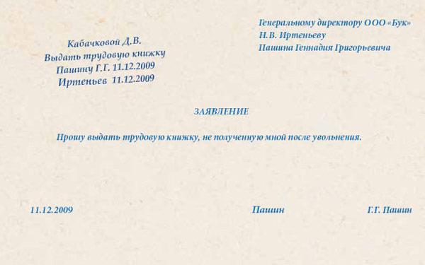 rabotodatel-ne-otdaet-trudovuyu-knizhku-chto-delat-i-kuda-zhalovatsya-esli-ne-otdayut-trudovuyu-2