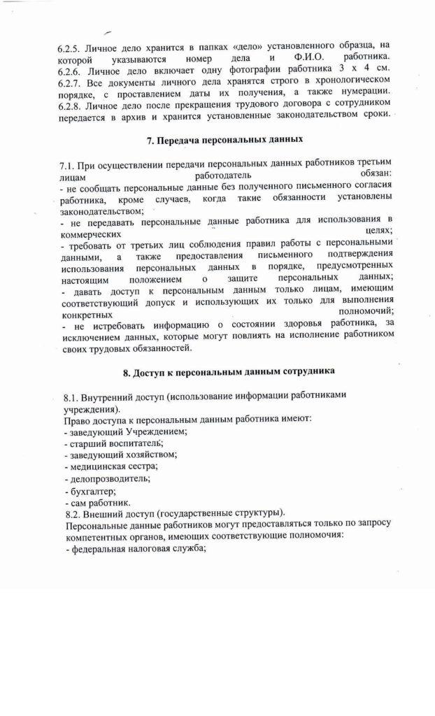 rabotodatel-obyazan-soblyudat-ustanovlennyj-zakonodatelstvom-poryadok-obrabotki-personalnyh-dannyh-rabotnikov-2