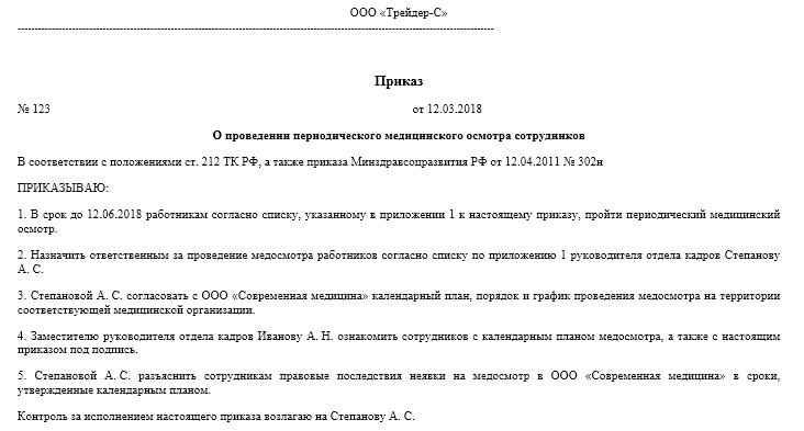 rabotodatel-trebuet-prohodit-medosmotr-v-vyhodnoj-den-zakonny-li-trebovaniya-rabotodatelya-2