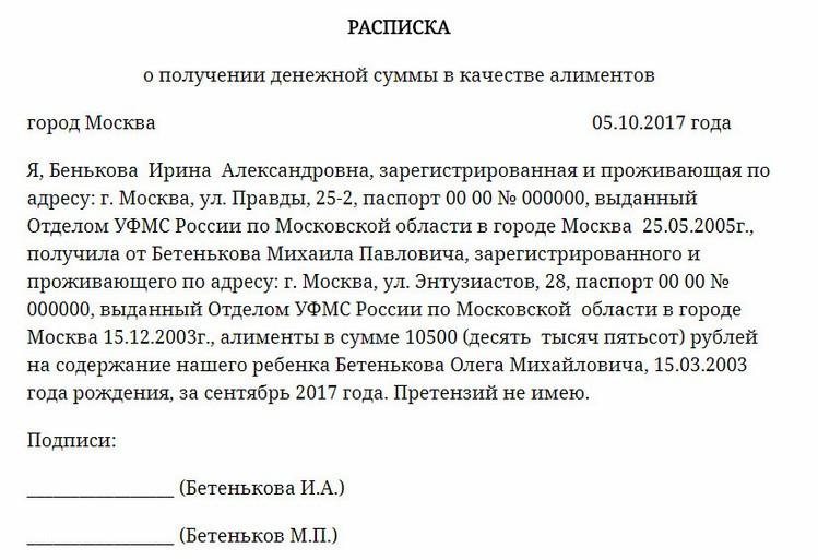 raspiska-o-poluchenii-alimentov-na-rebenka-pravila-oformleniya-i-obrazecz-2