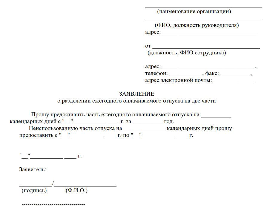 razdelenie-ezhegodnogo-oplachivaemogo-otpuska-na-chasti-2