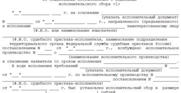 razmer-ispolnitelskogo-sbora-kak-umenshit-summu-vzyskaniya-2