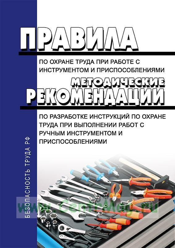 razrabotany-pravila-po-ohrane-truda-pri-rabote-s-instrumentami-i-prisposobleniyami-2
