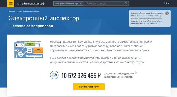razreshit-trudovye-spory-mozhno-na-onlajninspekcziya-rf-2