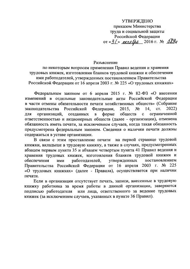 razyasnenie-po-nekotorym-voprosam-primeneniya-pravil-vedeniya-i-hraneniya-trudovyh-knizhek-2