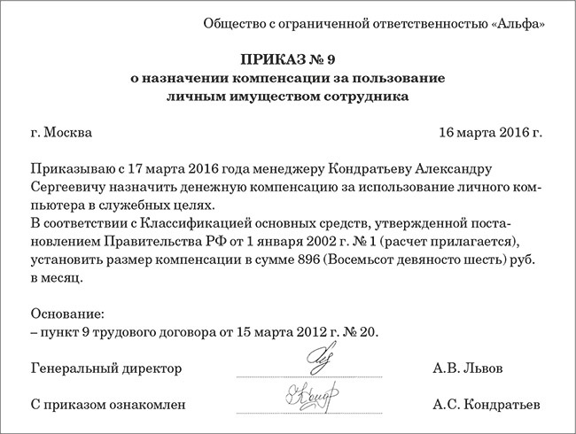 razyasneno-kogda-kompensacziya-za-ispolzovanie-lichnogo-avtomobilya-ne-oblagaetsya-vznosami-2