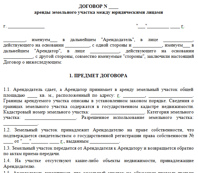 registracziya-dogovora-arendy-zemelnogo-uchastka-v-rosreestre-zakon-i-stoimost-gosudarstvennoj-registraczii-zemli-v-2020-godu-2