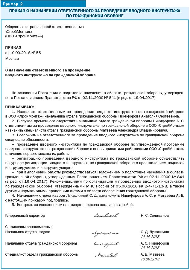 rekomendaczii-po-organizaczii-i-provedeniyu-vvodnogo-instruktazha-po-grazhdanskoj-oborone-2