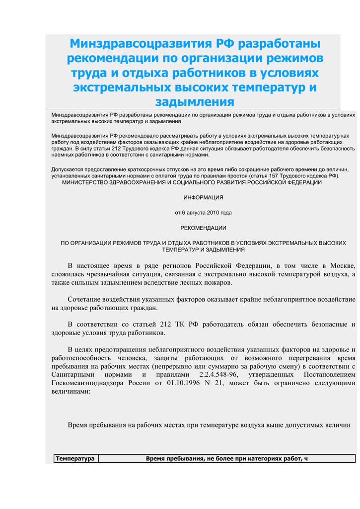 rekomendaczii-po-organizaczii-rezhimov-truda-i-otdyha-rabotnikov-v-usloviyah-ekstremalnyh-vysokih-temperatur-2