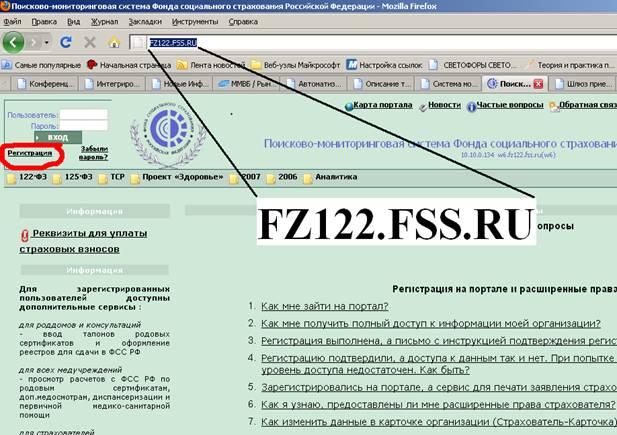 rekomendaczii-po-sdache-raschetnyh-vedomostej-po-forme-4-fss-rf-v-elektronnom-vide-s-ispolzovaniem-eczp-2