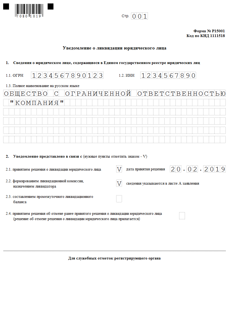skachat-formu-r15001-2