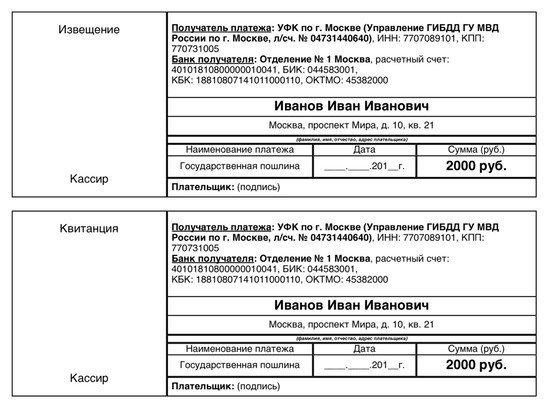 skolko-dejstvuet-gosposhlina-na-voditelskie-prava-2