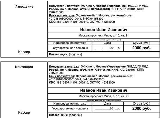 skolko-dejstvuet-oplachennaya-gosposhlina-na-prava-2