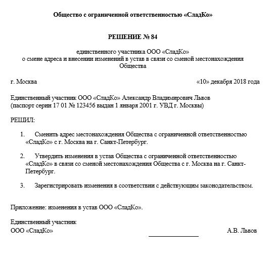 smena-adresa-yuridicheskogo-licza-2